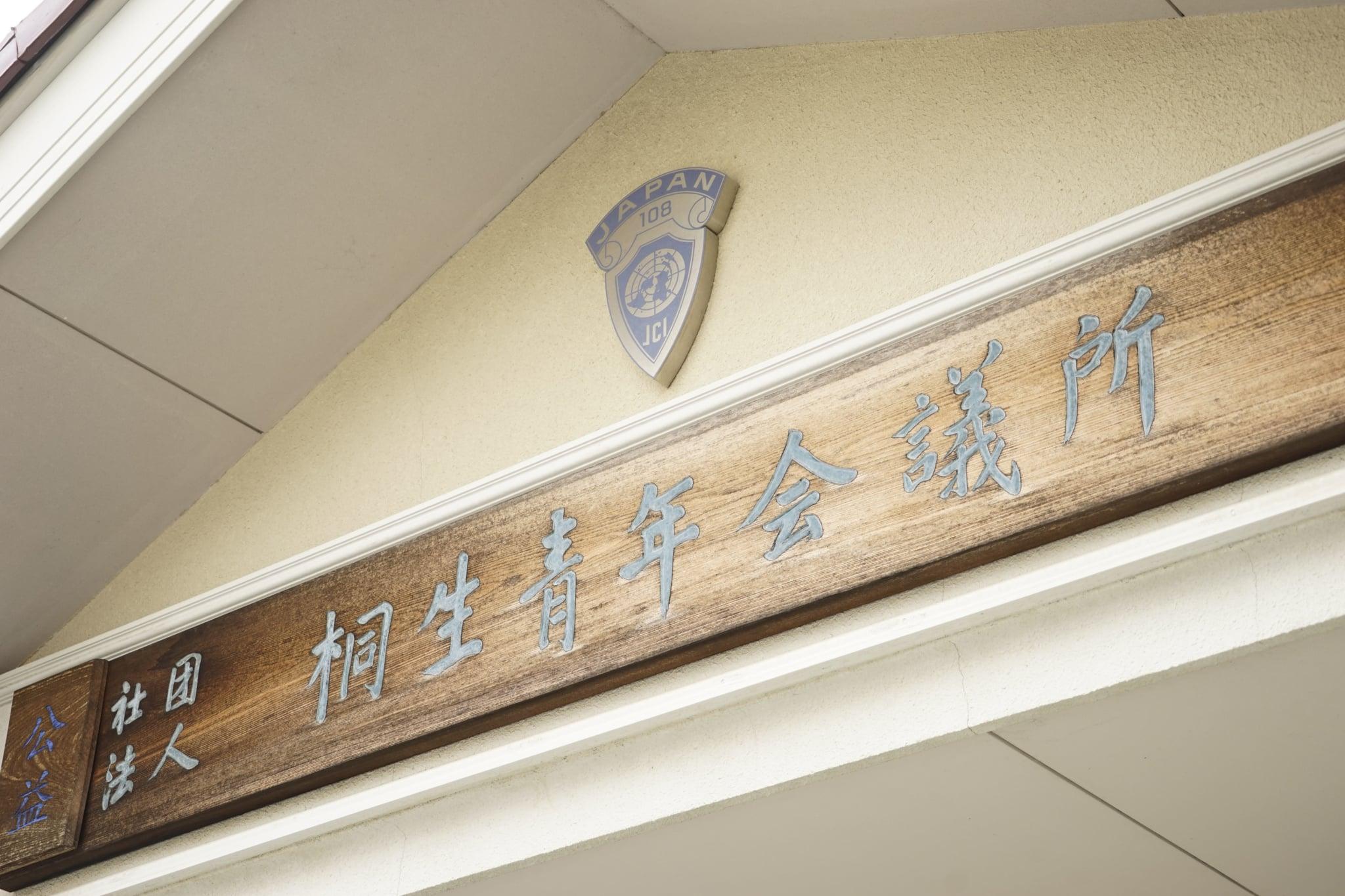 桐生 市 コロナ